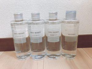無印良品週間 購入品 おすすめ 買ったもの 化粧水