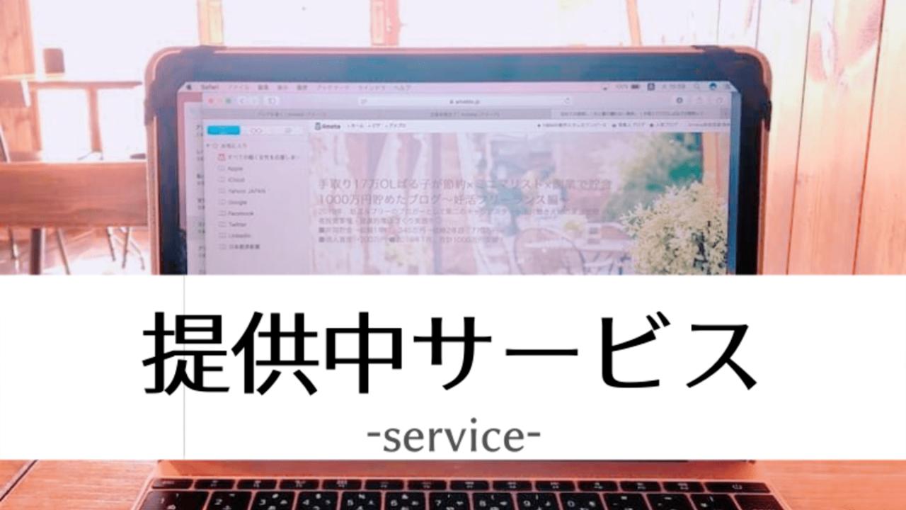 サービス コンサル ブログ Twitter 強み