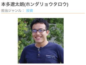 カネスタ 講師 本多