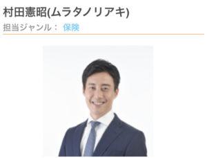 カネスタ 講師 村田